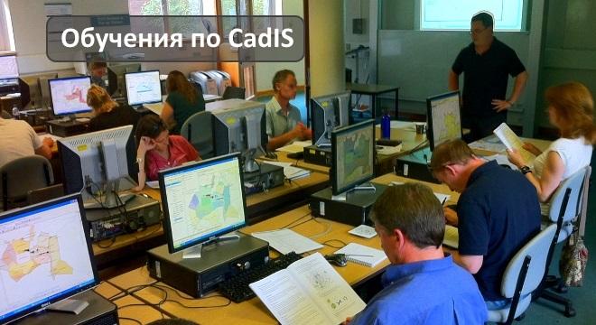 обучение за работа с CadIS