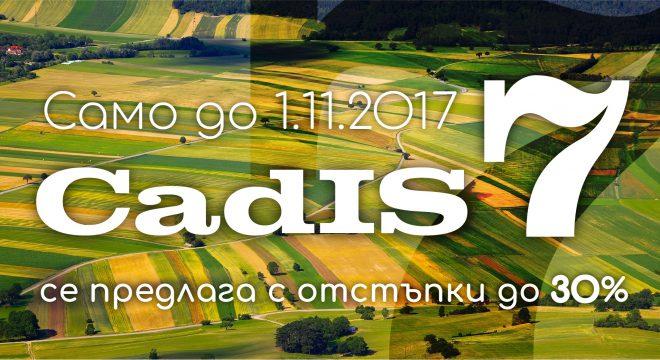 CadIS7